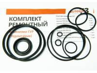 Комплект ремонтный механизма ГУР (Стерлитамак)